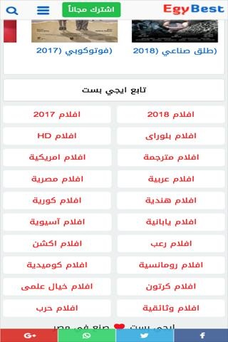 Screenshot-EgyBest-Apk