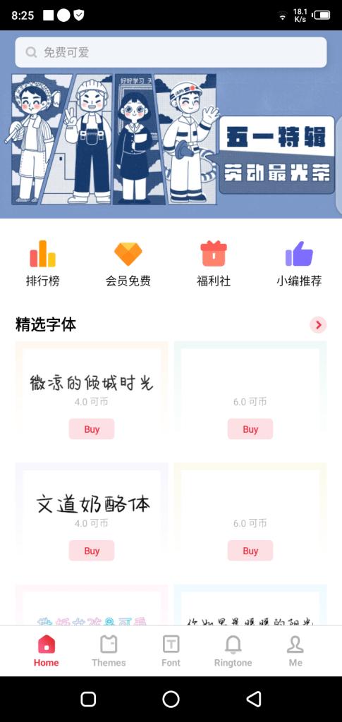 Screenshot of Oppo Theme Store App