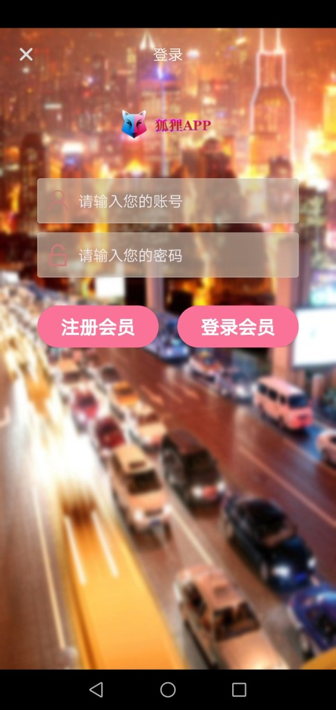 Screenshot of Huli Live App