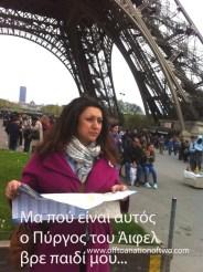 Lost in Paris copy