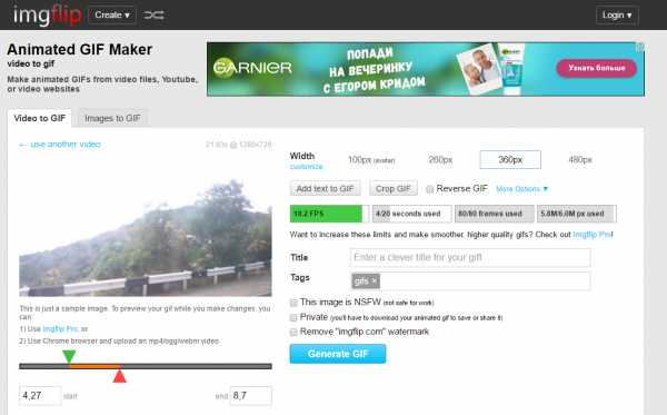 Гифку из видео – Бесплатный онлайн конвертер видео в ...