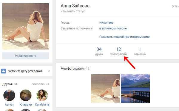 Как из вк удалить фотку – Как удалить фото ВКонтакте с ...