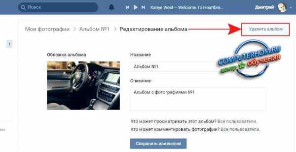 Как удалить из вк фотки – «Как удалить фотографии из VK ...