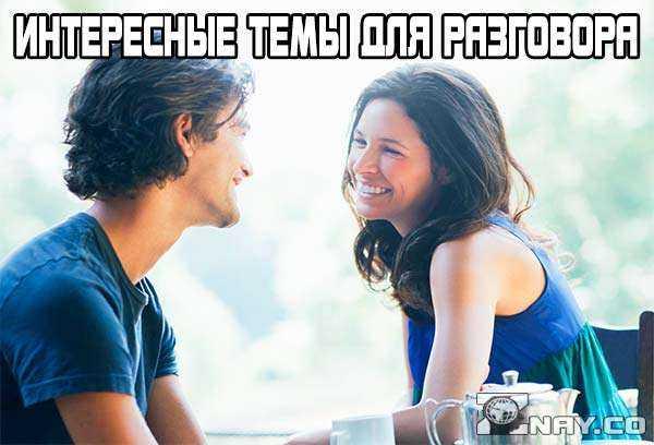Súlyos témák a barátnővel való beszélgetéshez. Témakörök beszélgetés egy lány és egy srác