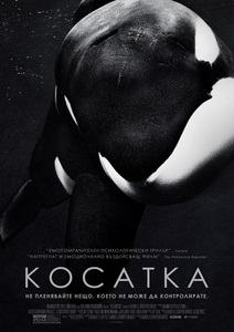 Blackfish / Косатка (2013)