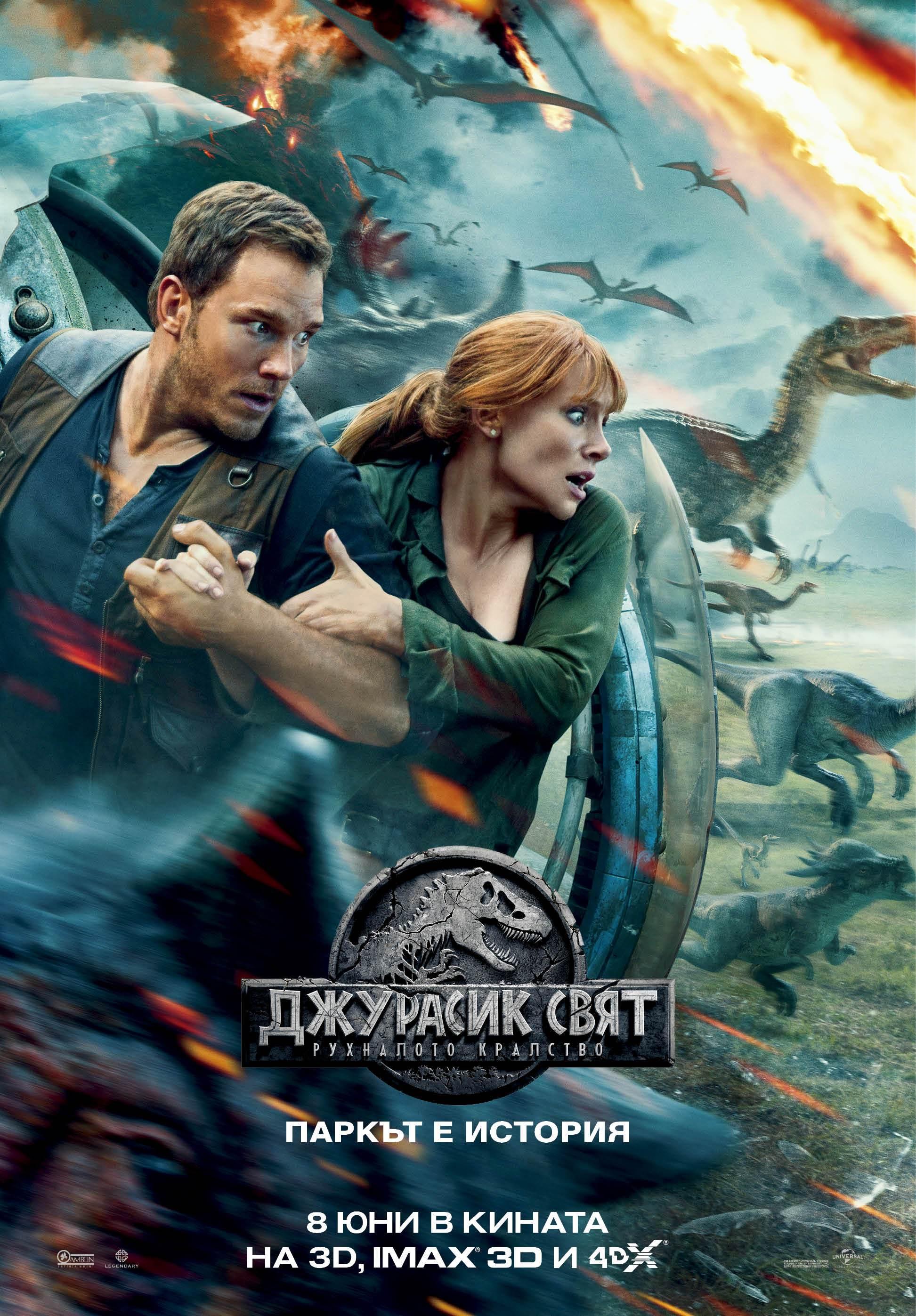 Jurassic World: Fallen Kingdom / Джурасик свят: Рухналото кралство (2018)
