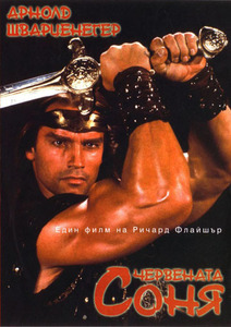 Red Sonja / Червената Соня (1985)