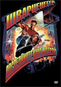Last Action Hero / Последният екшън герой (1993)