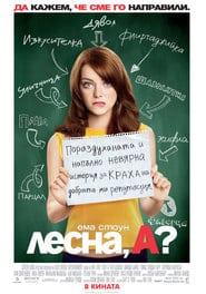 Easy A / Лесна А? (2010)