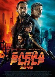 Blade Runner 2049 / Блейд Рънър 2049 (2017)