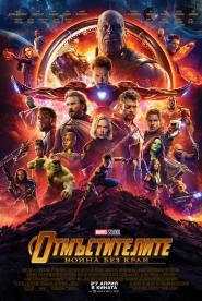 Отмъстителите: Война без край / Avengers: Infinity War (2018)