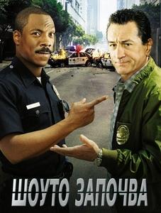 Showtime / Шоуто започва (2002)