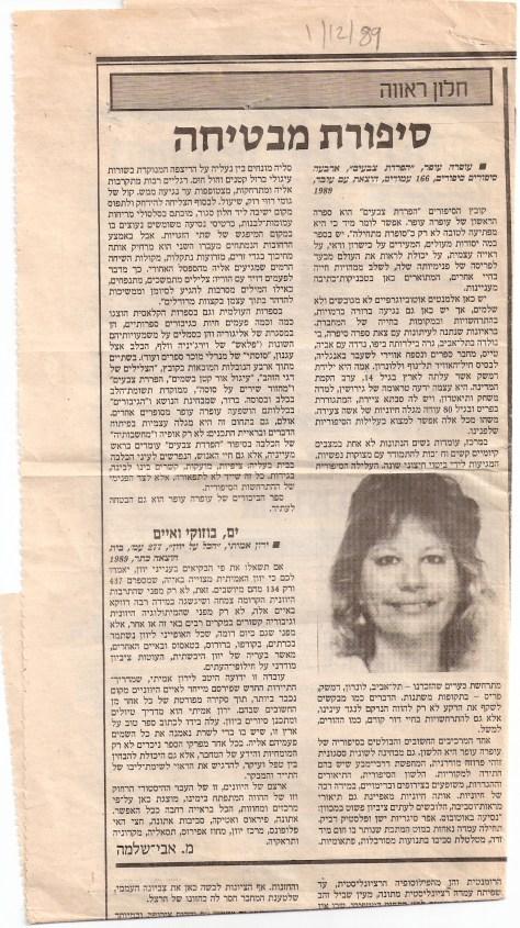 על המשמר 1989.12.01