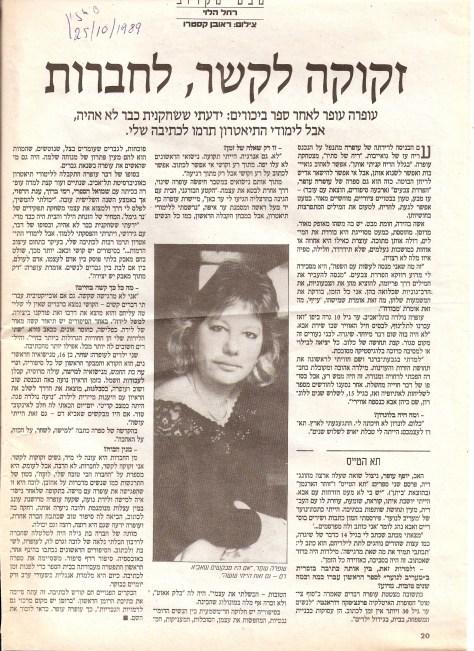 רחל הלוי