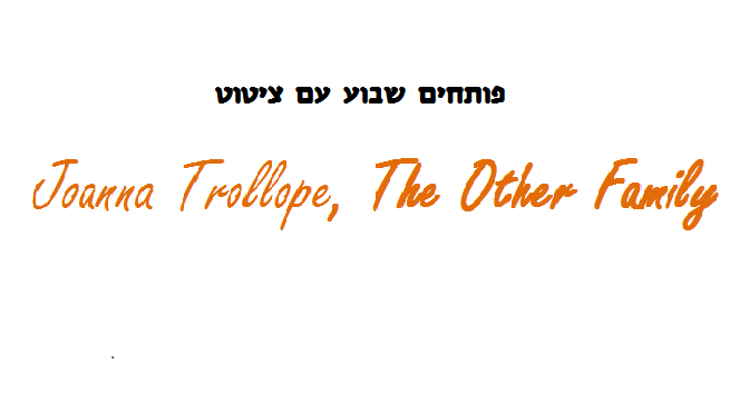 """ציטוט מתוך """"The Other Family"""", ג'ואנה טרולופ: ניצחון חתולי"""