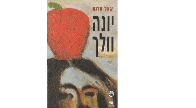 """יגאל סרנה, """"יונה וולך"""": כיצד נכרכים החיים בהיסטוריה"""