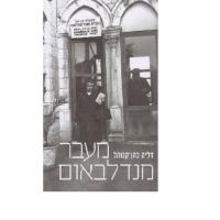 """דליה כהן-קנוהל, """"מעבר מנדלבאום"""": סוד הקסם המסוכן"""
