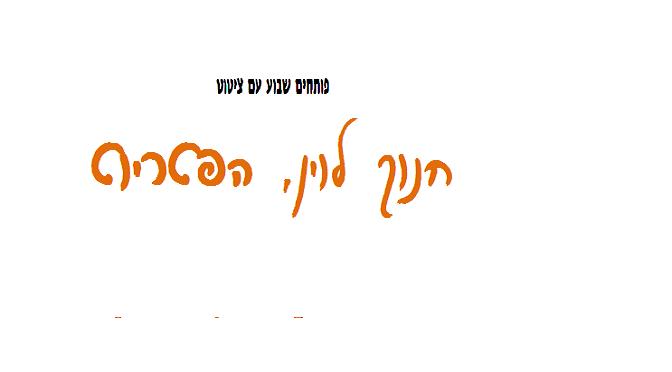 """חנוך לוין, """"הבלדה על אחינו יעקב"""""""