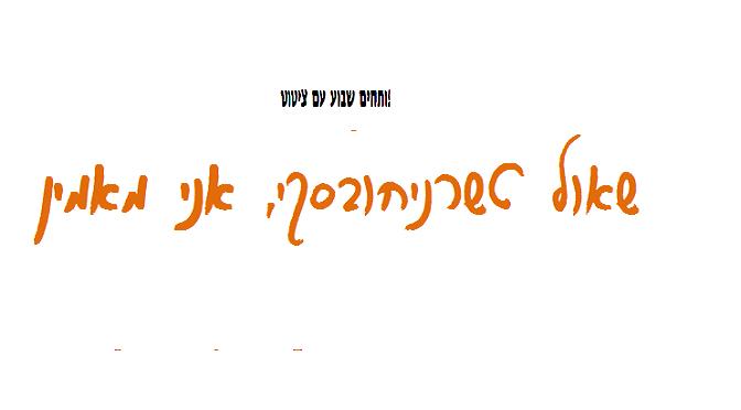 """שאול טשרניחובסקי, """"אני מאמין"""""""
