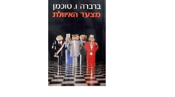 """ברברה ו' טוכמן, """"מצעד האיוולת"""": מדוע הספר מעורר מחשבות מפחידות"""