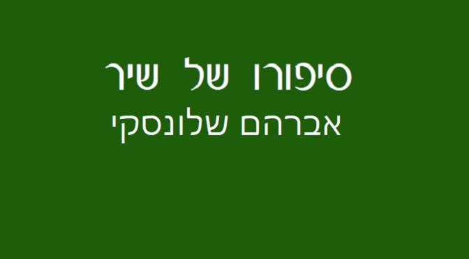 """אברהם שלונסקי: """"תכול המטפחת"""": מה מוכיחים השיבושים והשינויים בביצועיו השונים"""
