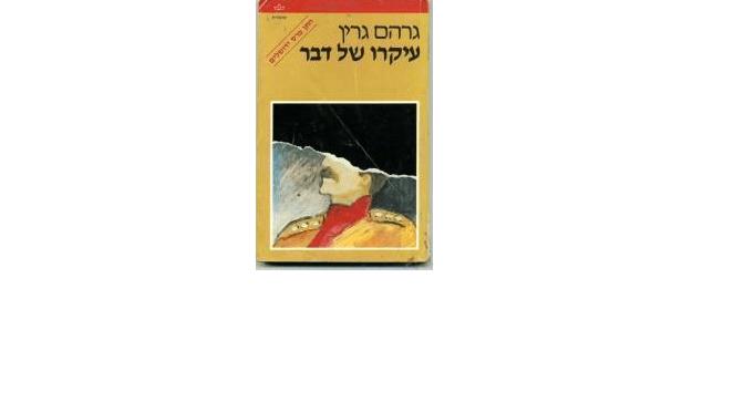 """גרהם גרין, """"The Heart of the Matter"""": מדוע הוא מופיע ברשימות של 100 הרומנים החשובים ביותר"""