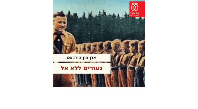 """אדן פון הורבאט, """"נעורים ללא אל"""": איך פשעים נעשים מקור לגאווה"""