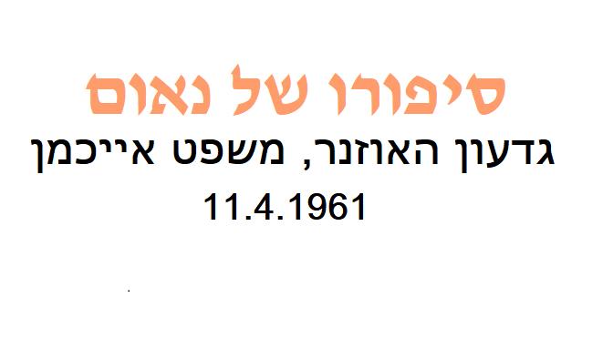 האם הייתה למדינת ישראל זכות חוקית ומוסרית לשפוט את אייכמן?