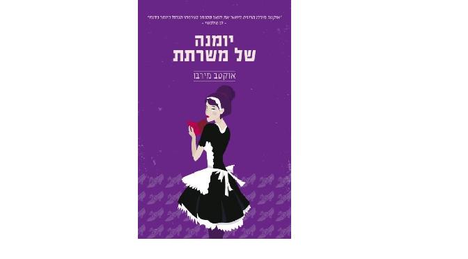 """אוקטב מירבו, """"יומנה של משרתת"""": האם העבדות עדיין קיימת (גם בישראל)?"""