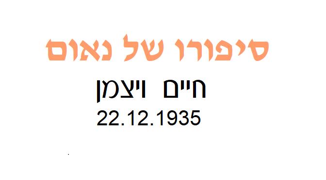 ביום העצמאות ה-70: האם מדינת ישראל מצייתת לעצמה?