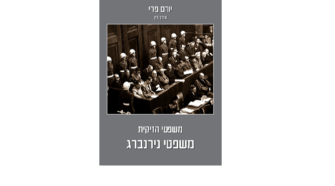 """יורם פרי, """"משפטי הזיקית, משפטי נירנברג"""": מדוע """"תפסת מרובה – לא תפסת"""""""