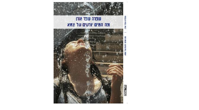 """קטעי וידיאו מתוך ההשקה של הספר """"מה המים יודעים על צמא"""""""