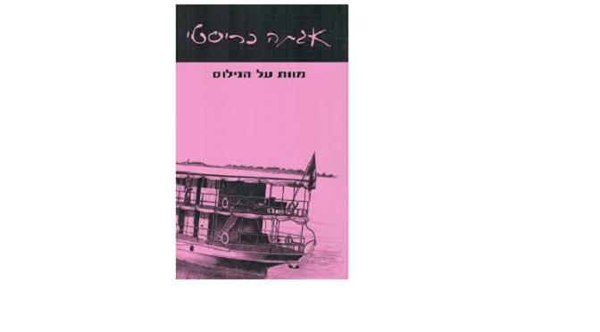"""אגתה כריסטי, """"מוות על הנילוס"""": מה הקשר בינו ובין פסק הדין של רומן זדורוב"""