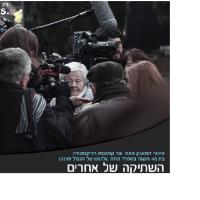 """פדרו אלמודובר, """"השתיקה של אחרים"""":  מי ייתן את הדין על תינוקות שנחטפו?"""