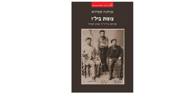 """אניטה שפירא, """"צומת ביל""""ו – שלושה ביל""""ויים וארץ ישראל"""": מה היה אילו לא סיפרו לרוטשילד את האמת?"""