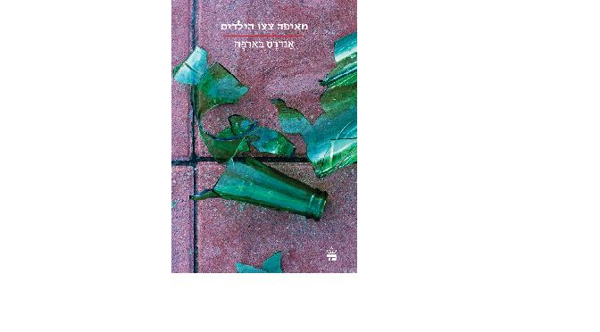 """אנדרס בארבה, """"מאיפה צצו הילדים"""": ומה הביא למותם?"""