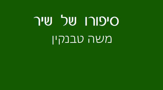 מה היה משה טבנקין אומר על תוכנית הסיפוח?