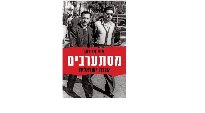 """מתי פרידמן, """"מסתערבים – אגדה ישראלית"""": באיזה עצב חשוף הוא נוגע"""