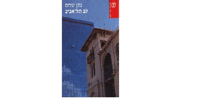 """נתן שחם, """"לב תל אביב"""": מדוע הוא רומן שטוב לחזור אליו"""