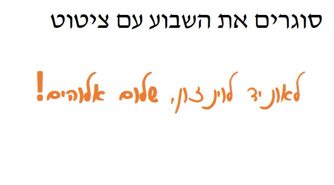 התערבות הגורל היהודי