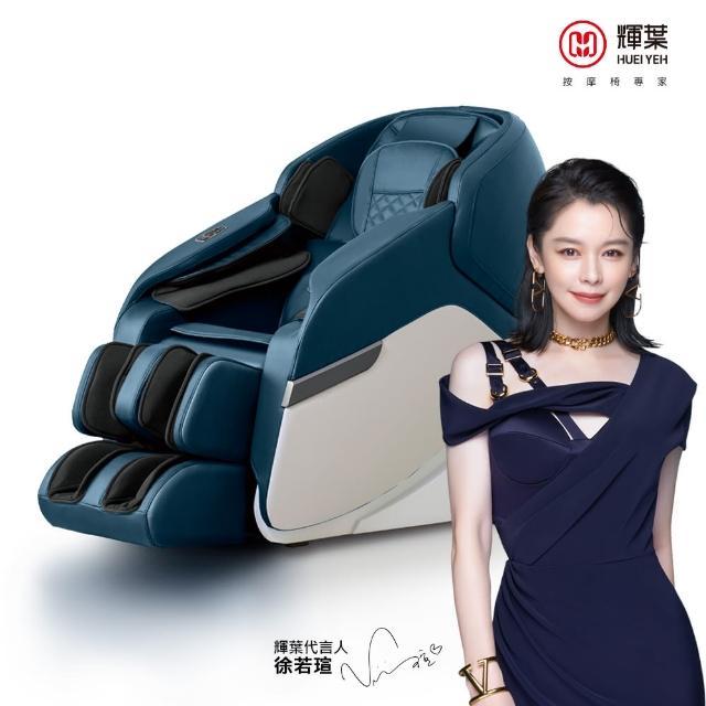 輝葉追夢椅HY-5083
