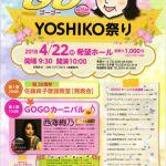 【4月22日開催予定】GOGO!!YOSHIKO祭り【酒田市希望ホール】