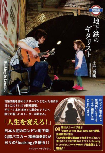 【土門秀明】地下鉄のギタリスト(完全版)リリースについて