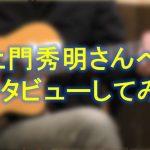 【地下鉄のギタリスト】土門秀明さんへインタビューしてみた
