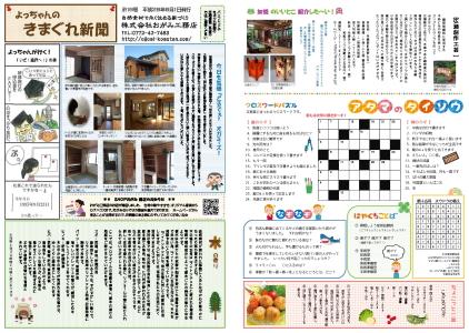 newspaper016