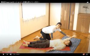 YogaLiveセッションの写真