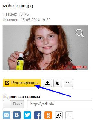 В Яндекс. Фотки и Яндекс.Диск можно редактировать фото в ...