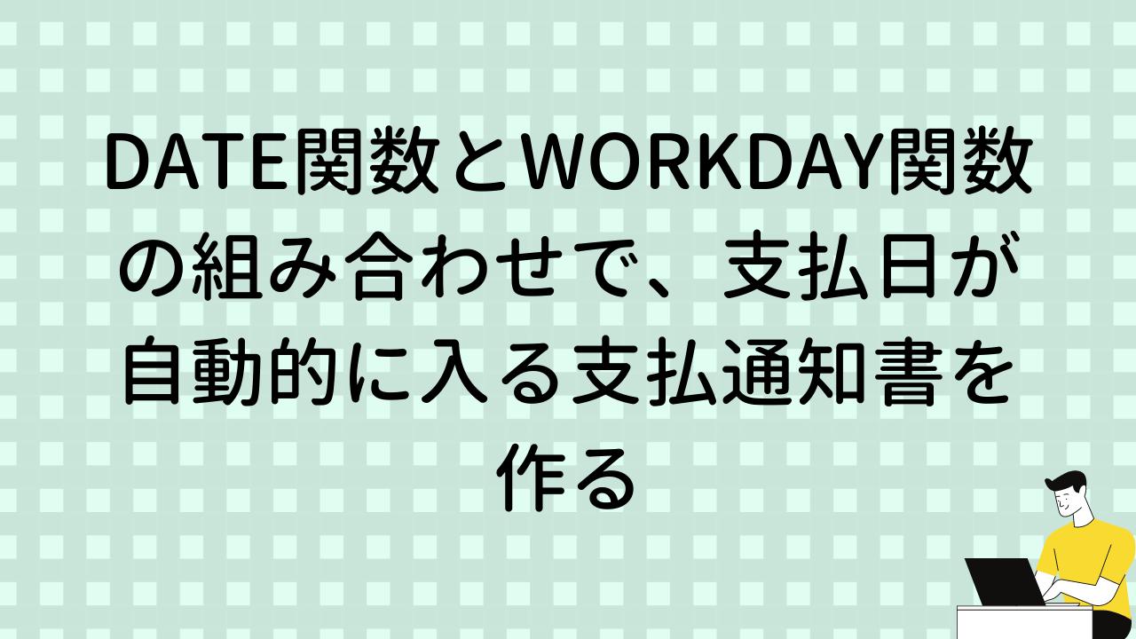 DATE関数とWORKDAY関数の組み合わせで、支払日が自動的に入る支払通知書を作る