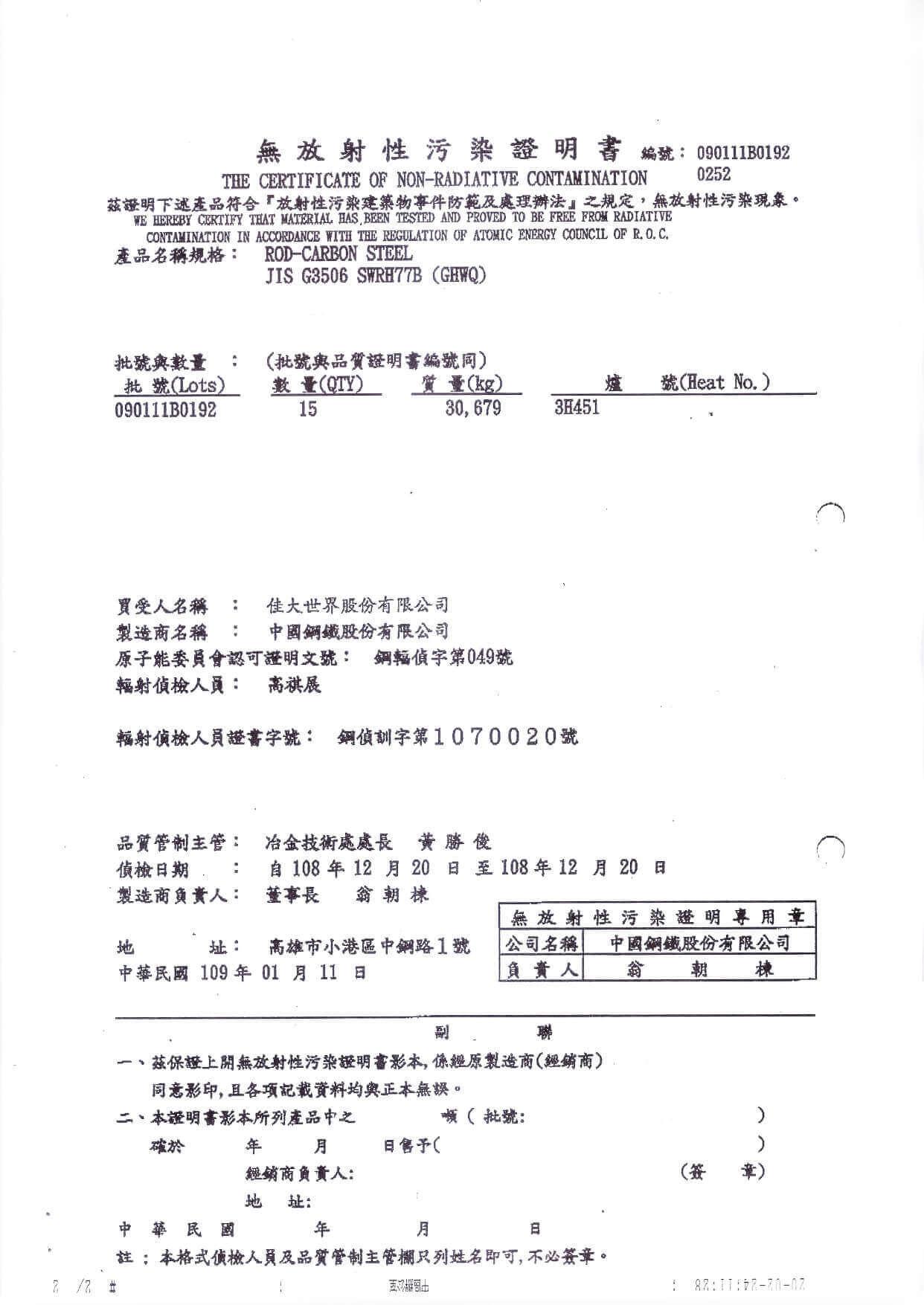 中鋼品質證明-鋼線無放射汙染檢驗合格證明書