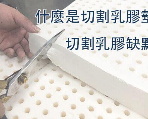 什麼是切割乳膠墊 切割乳膠缺點